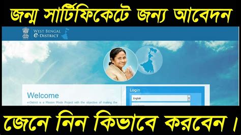 How to Apply Birth Certificate Online in West Bengal ...