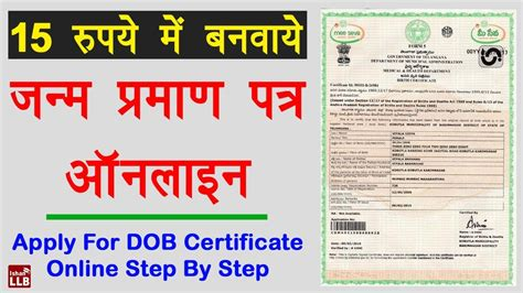 How to Apply for Birth Certificate Online   जन्म प्रमाण ...