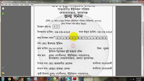 how to apply for birth registration online   YouTube