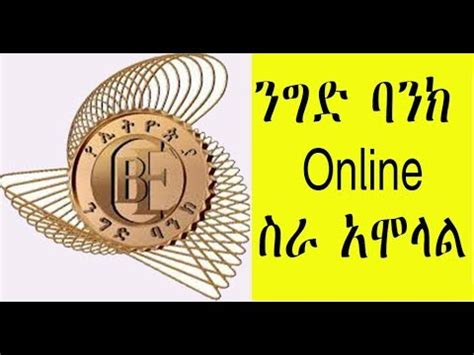 How to Apply to CBE Vacancy Commercial Bank of Ethiopia ...