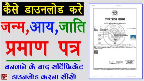 How to Download Birth Certificate Online   ऑनलाइन ...