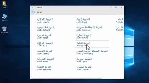How to Install Language Pack in Windows 10   YouTube