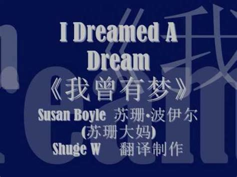 I Dreamed A Dream 《我曾有梦》  with lyrics and Chinese ...