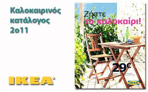 Ikea Catalogue Greece In English | Top Furniture of 2016