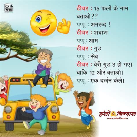 Jokes For Facebook, Whatsapp : Hindi Funny Jokes