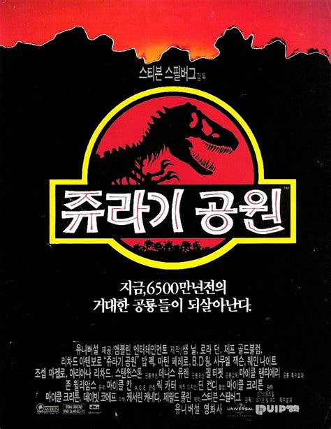 Jurassic Park  Korea    Películas completas, Latinas, Español