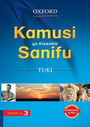 Kamusi ya Kiswahili Sanifu Toleo la Tatu | Text Book Centre