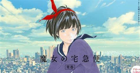 Kiki: Entregas a Domicilio, la bruja de Studio Ghibli ...