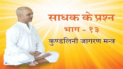 Kundalini Jagran Mantra   कुण्डलिनी जागरण मंत्र by Yogi ...