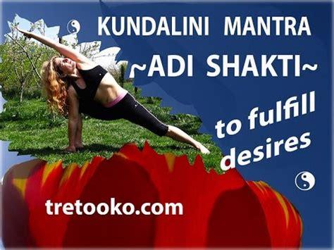 KUNDALINI MANTRA ~ TO FULFILL DESIRES   YouTube