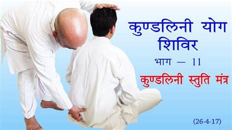 Kundalini Stuti Mantra || Kundalini Shakti   part  11/23 ...
