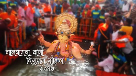 Lalbaugcha Raja Visarjan 2017  Full HD 1080p    YouTube