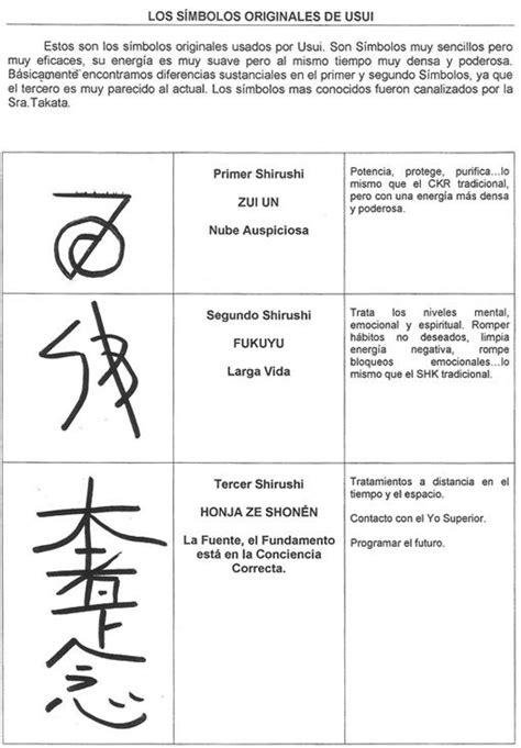 LOS SIMBOLOS ORIGINALES DE USUI | Reiki | Reiki symbols ...