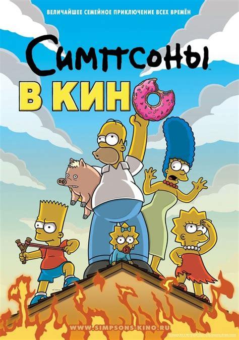Los Simpsons: la película   Peliculas de estreno y en ...
