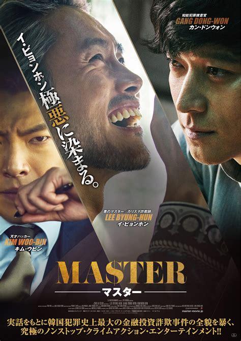 MASTER/マスター   作品   Yahoo!映画