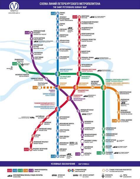 Metro de San Petersburgo | San pietroburgo, Mappe e Russia