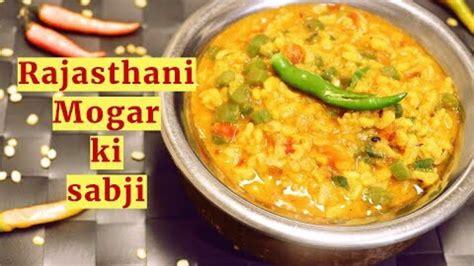 Mogar ki sabji   Rajasthani Mogar Recipe   Moong Dal Mogar ...
