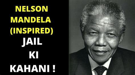MOTIVATIONAL STORY ON NELSON MANDELA  HINDI   | HOW TO ...