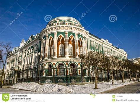 Museum in Yekaterinburg stock photo. Image of yekatrinburg ...
