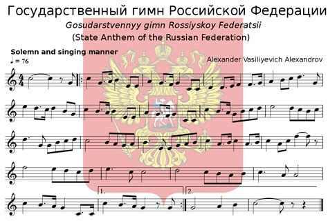 National anthem of Russia   Wikipedia