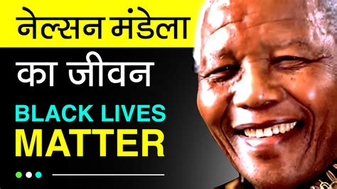 Nelson Mandela Biography In Hindi | History Of South ...