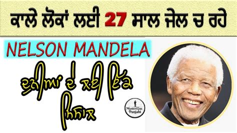 Nelson Mandela Biography in Punjabi | Motivatinal Story ...