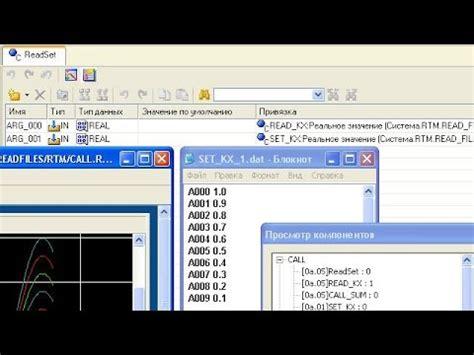 Online настройка МРВ TRACE MODE данными из внешнего файла ...
