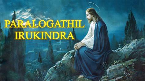 PARALOGATHIL IRUKINDRA New Version Tamil Catholic ...