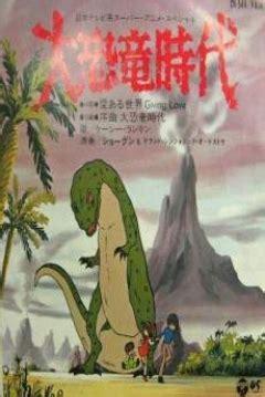 Película: La Era de los Dinosaurios  1979    Daikyouryu no ...