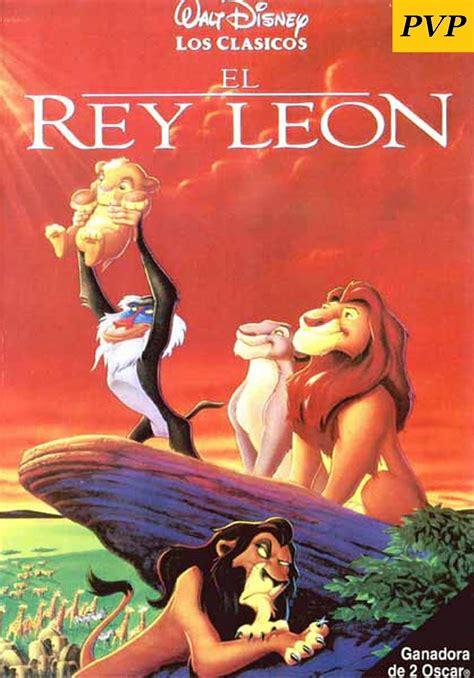 Películas que Valen la Pena: El rey león