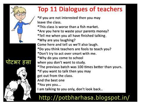 Potbhar Hasa   English Hindi Marathi Jokes Chutkule Vinod ...