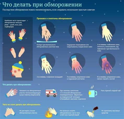 Primeros auxilios para niños y adultos con congelación ...