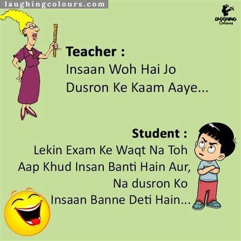 Punjabi funny jokes wallpaper   Page 2 of 3 ...