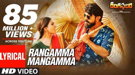 Rangamma Mangamma Lyrical Video Song || Rangasthalam Songs ...