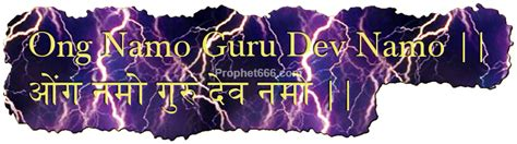 Real Meaning of Ong Guru Dev Namo Mantra
