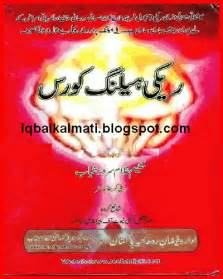 Reiki Healing Therapy Course Free Book in Urdu PDF