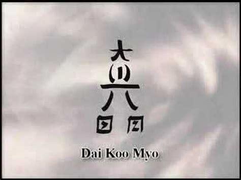 Reiki Master Attunement DVD: Be a Reiki Master   YouTube