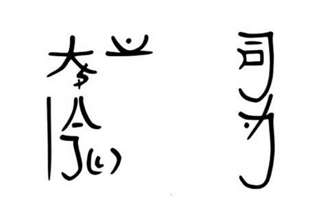 Reiki Symbols Revealed: Shika So and Shika Sei Ki   Reiki Rays