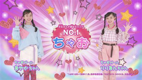 Roy Liliane y Namiki Ayaka en un nuevo comercial de Ciao ...