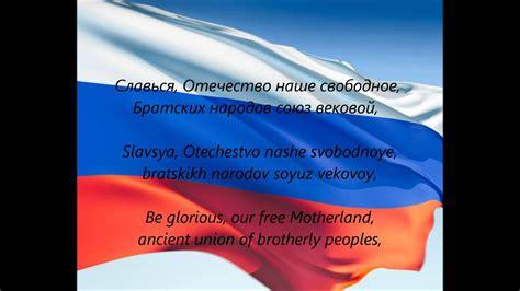 Russian National Anthem    Gosudarstvenny Gimn Rossiyskoy ...