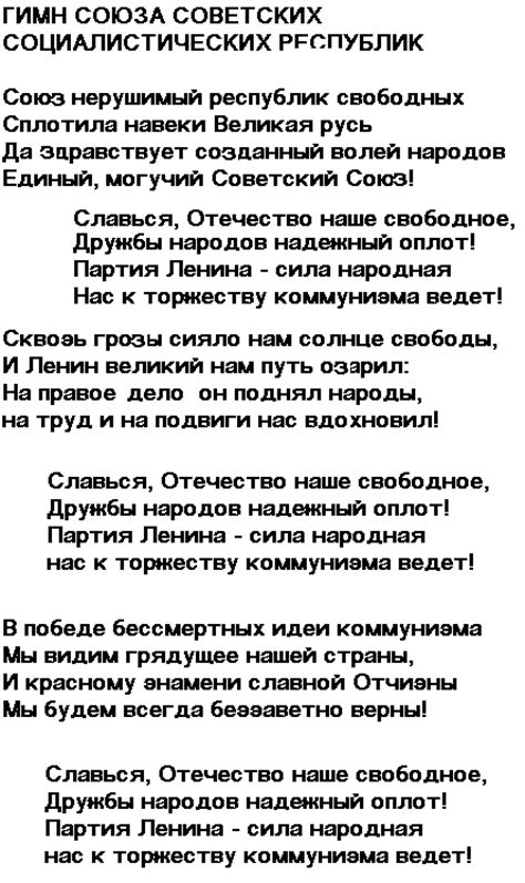 Russian national anthem lyrics