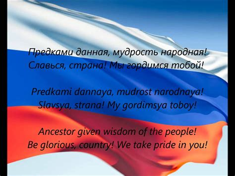 Russian National Anthem with Lyrics and Translation in ...