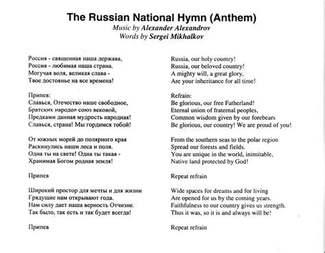 RUSSIAN NATIONAL ANTHEM   WORDS | Russian   русский язык ...