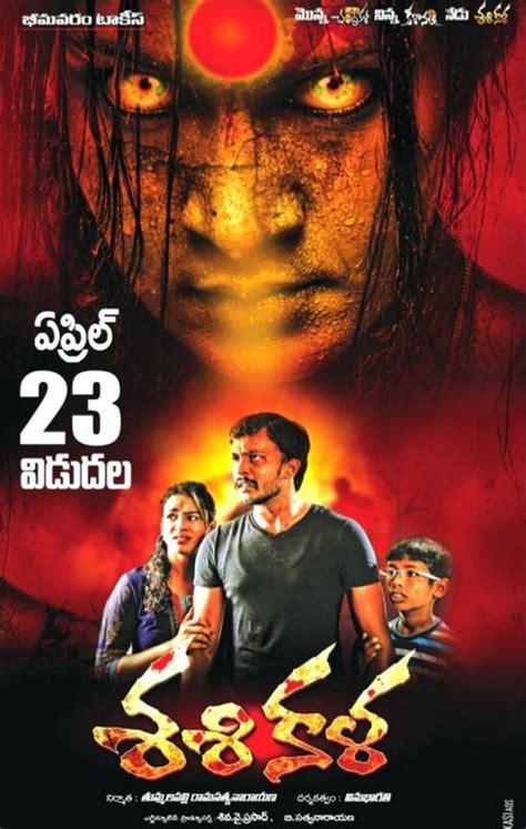 Sasikala  2016  Telugu Full Movie Watch Online Free ...