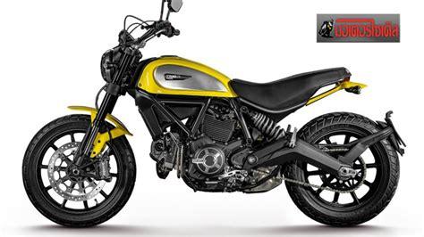 Scrambler Sixty2 400 cc Ducati เปิดตัว 1 ธค.58 นี้   YouTube