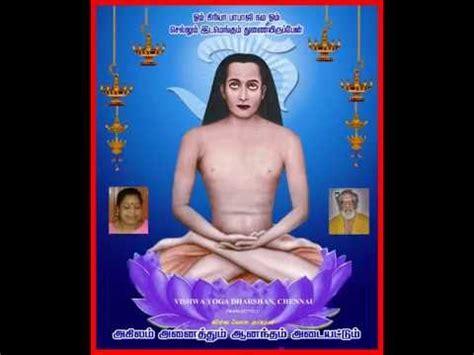 Shri Mahavatar Babaji s Revelations  Tamil    Super ...