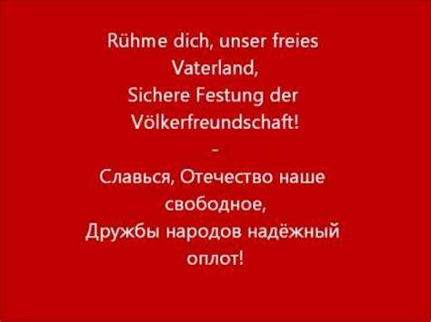 Soviet Anthem lyrics Deutsch und русский   YouTube
