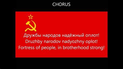 Soviet Union National Anthem   YouTube