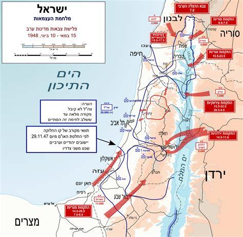 קובץ:1948 Arab Israeli War   May 15 June he.svg – ויקיפדיה