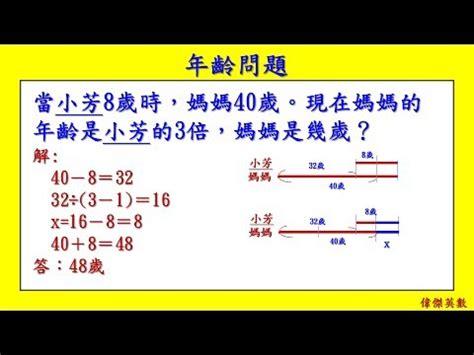 年齡問題   6年級數學 Grade 6 Math   Calculate the age.    YouTube